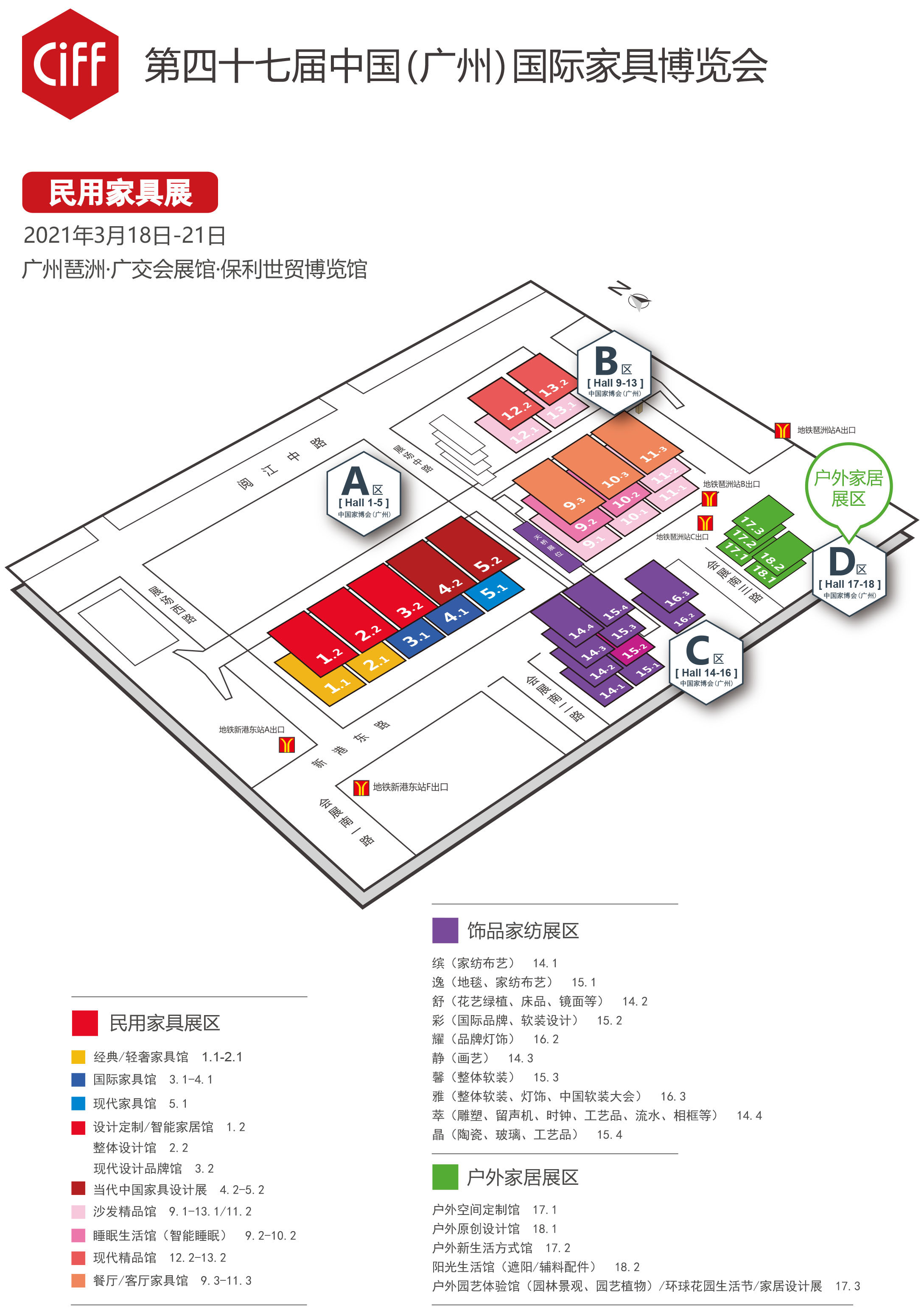 hall plan of the 45th China International Furniture Fair